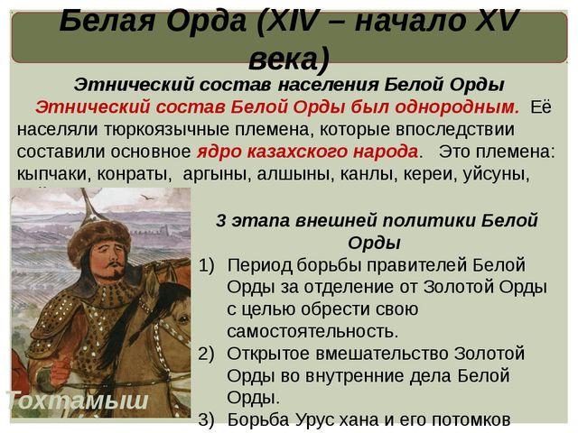 Белая Орда (XIV – начало XV века) Этнический состав населения Белой Орды Этни...