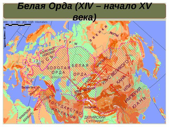Белая Орда (XIV – начало XV века)
