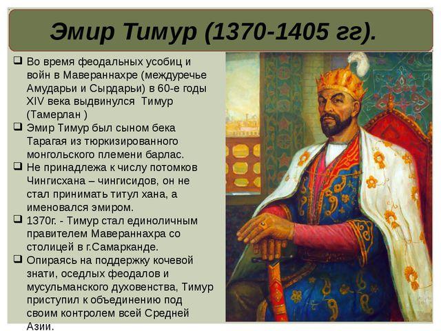 Эмир Тимур (1370-1405 гг). Во время феодальных усобиц и войн в Мавераннахре...