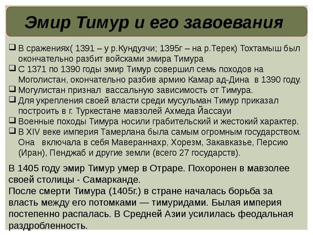 Эмир Тимур и его завоевания В сражениях( 1391 – у р.Кундузчи; 1395г – на р.Т...