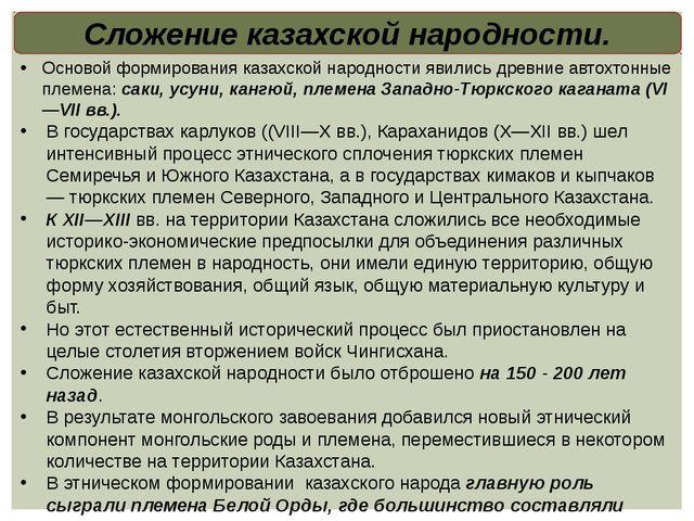 Сложение казахской народности. Основой формирования казахской народности явил...