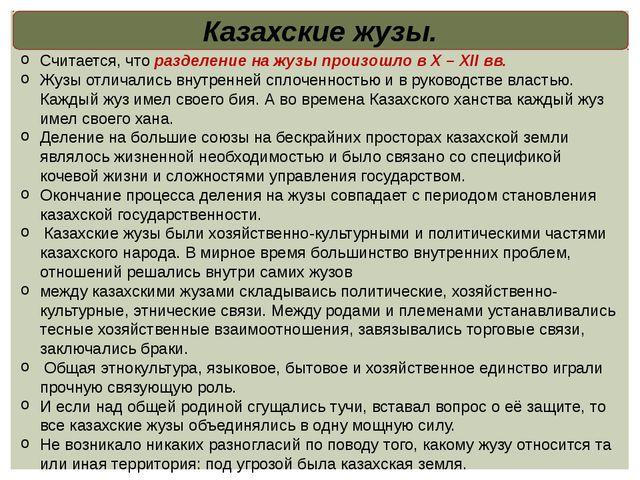 Считается, что разделение на жузы произошло в X – XII вв. Жузы отличались вну...