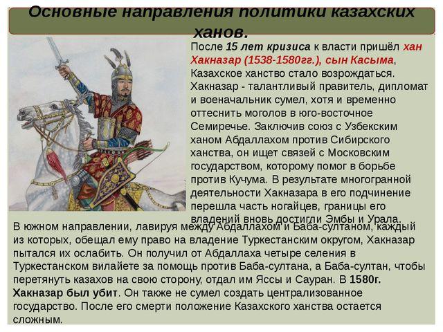 Основные направления политики казахских ханов. После 15 лет кризиса к власти...