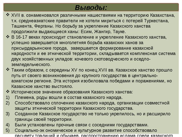 Выводы: XVII в. ознаменовался различными нашествиями на территорию Казахстана...