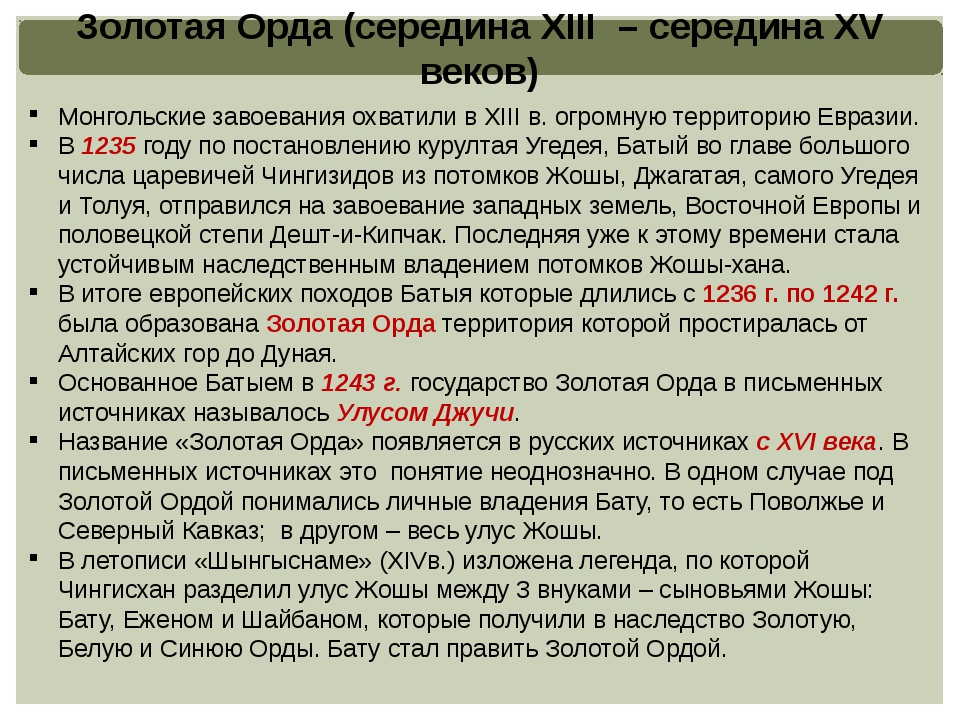 Золотая Орда (середина XIII – середина XV веков) Монгольские завоевания охват...