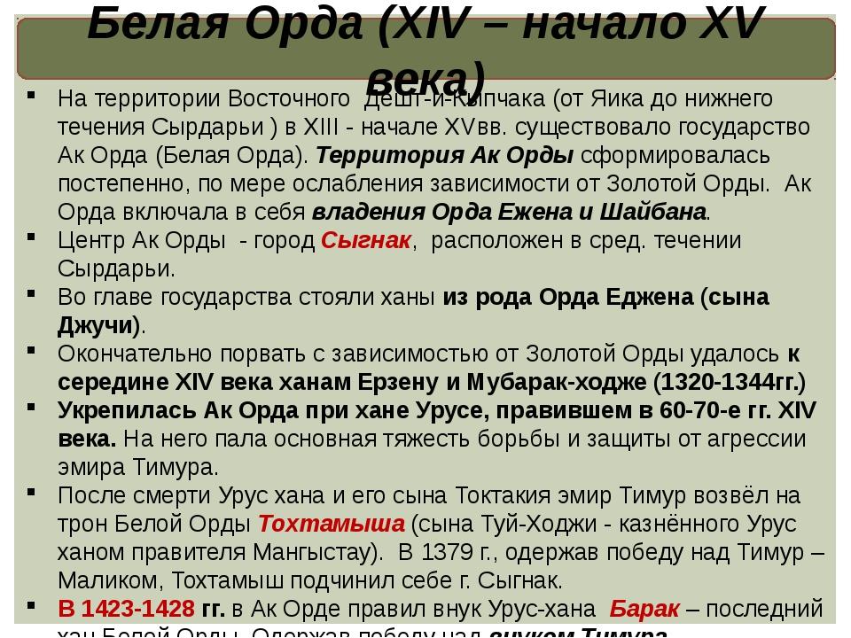 Белая Орда (XIV – начало XV века) На территории Восточного Дешт-и-Кыпчака (от...