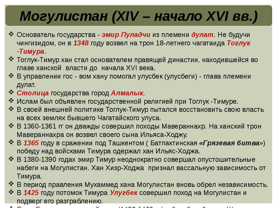 Могулистан (XIV – начало XVI вв.) Основатель государства - эмир Пуладчи из пл...