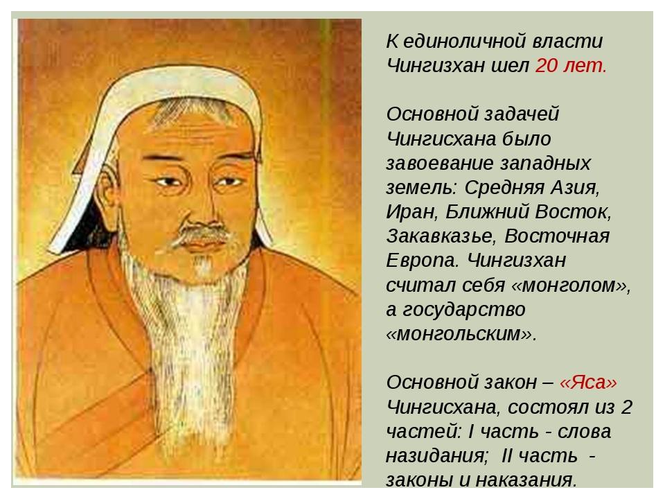 К единоличной власти Чингизхан шел 20 лет. Основной задачей Чингисхана было...