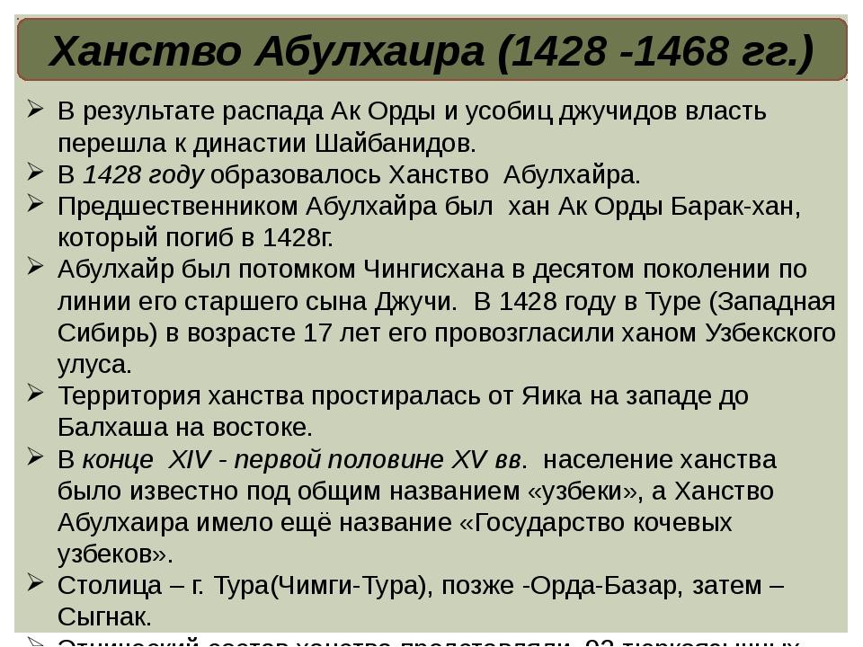 Ханство Абулхаира (1428 -1468 гг.) В результате распада Ак Орды и усобиц джуч...