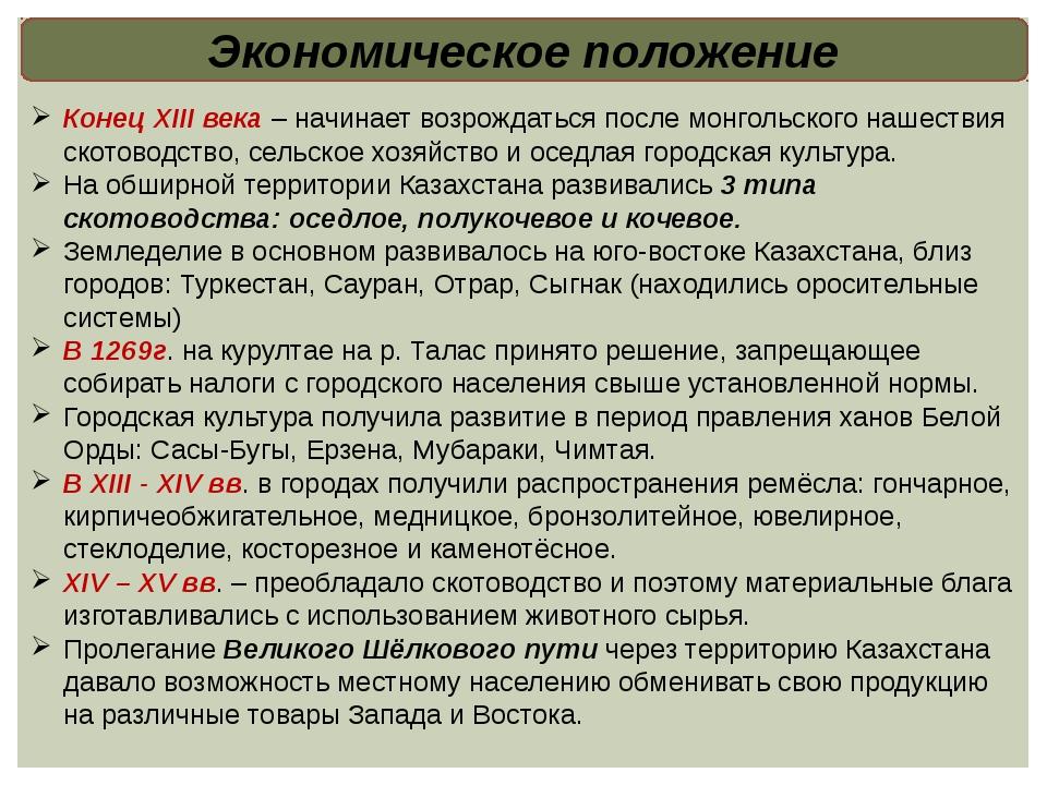 Экономическое положение Конец XIII века – начинает возрождаться после монголь...
