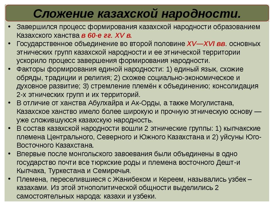 Сложение казахской народности. Завершился процесс формирования казахской наро...