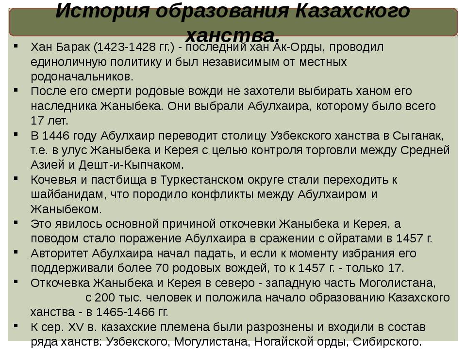 История образования Казахского ханства. Хан Барак (1423-1428 гг.) - последний...