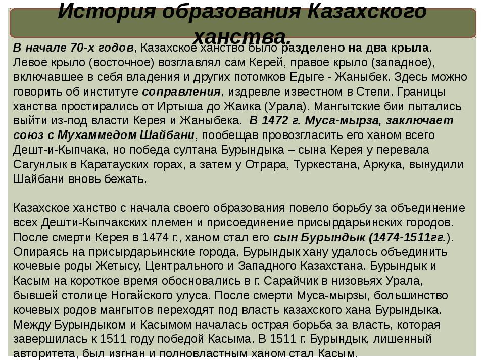 История образования Казахского ханства. В начале 70-х годов, Казахское ханств...
