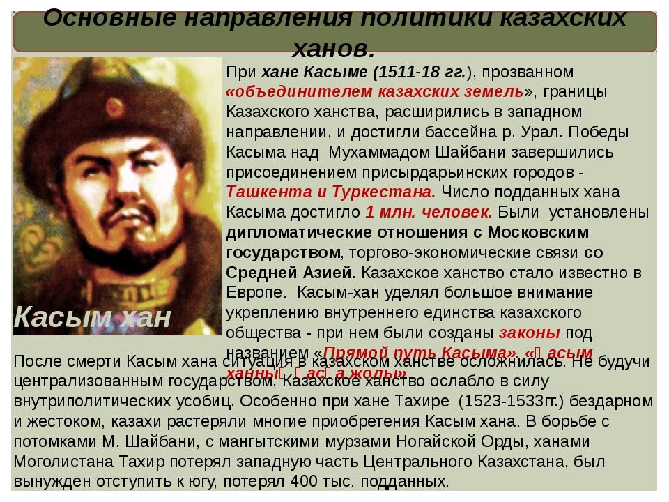 Основные направления политики казахских ханов. При хане Касыме (1511-18 гг.),...