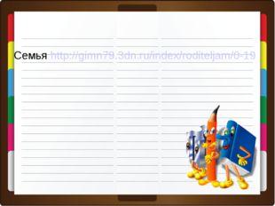 Семья http://gimn79.3dn.ru/index/roditeljam/0-19