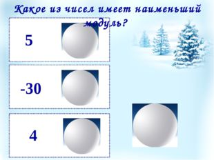 -30 4 5 Какое из чисел имеет наименьший модуль?