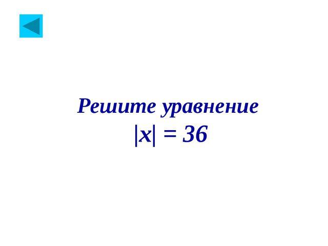 Придумай своё задание по теме : «Положительные и отрицательные числа» . Если...