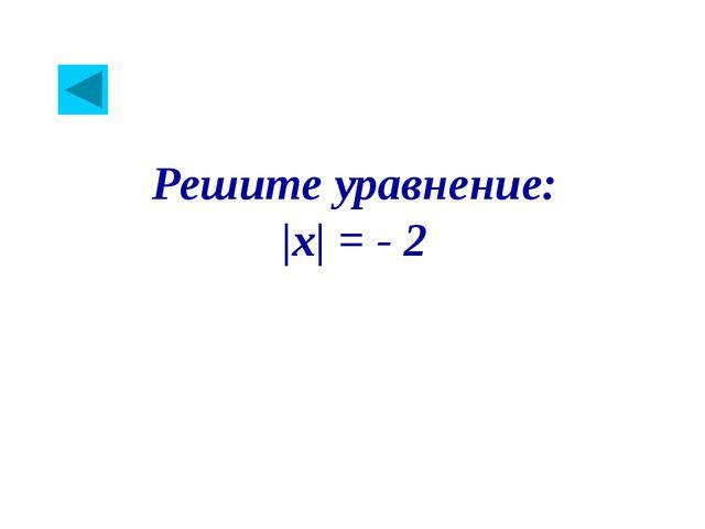Домашнее задание Придумайте продолжение истории : «Жили в стране «Математика»...