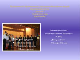 Муниципальное образовательное учреждение Мильковская средняя общеобразовател