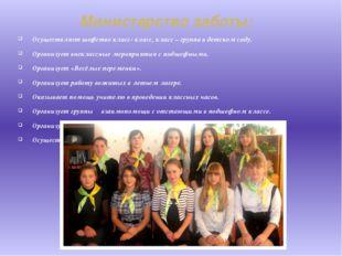 Министерство заботы: Осуществляет шефство класс- класс, класс – группа в детс