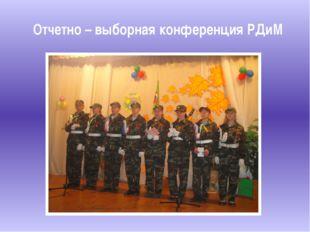 Отчетно – выборная конференция РДиМ