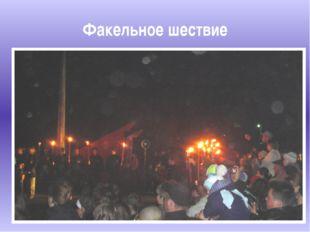 Факельное шествие
