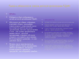 Права и обязанности членов детской организации РДиМ: ПРАВА: Избирать и быть и