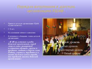 Порядок вступления в детскую организацию РДиМ . Прием в детскую организацию Р
