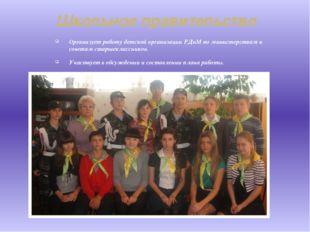 Школьное правительство Организует работу детской организации РДиМ по министер