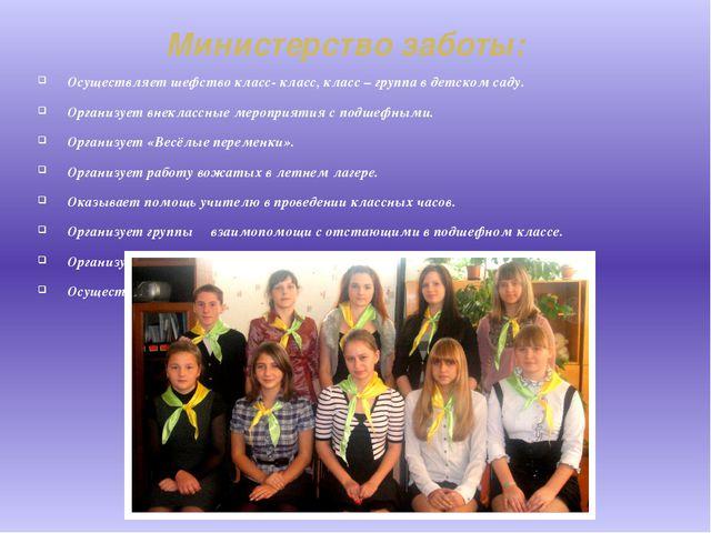Министерство заботы: Осуществляет шефство класс- класс, класс – группа в детс...