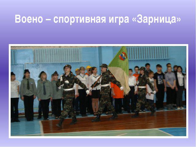 Воено – спортивная игра «Зарница»