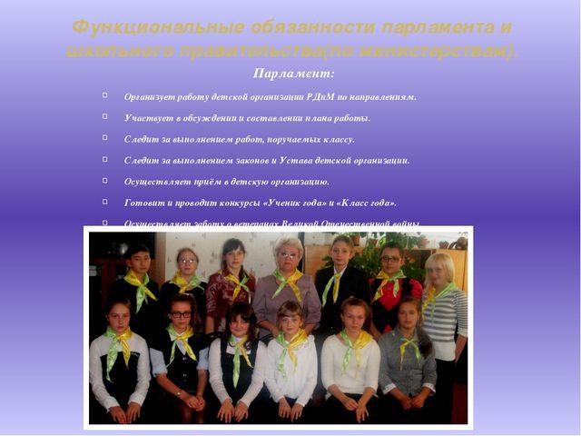 Функциональные обязанности парламента и школьного правительства(по министерст...