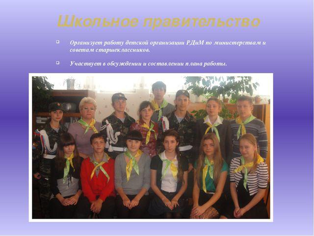 Школьное правительство Организует работу детской организации РДиМ по министер...