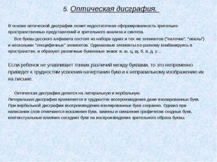 5. Оптическая дисграфия. В основе оптической дисграфии лежит недостаточная с