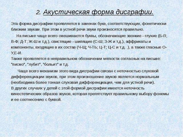 Презентация на тему Дисграфия  Акустическая форма дисграфии Эта форма дисграфии проявляется в заменах б