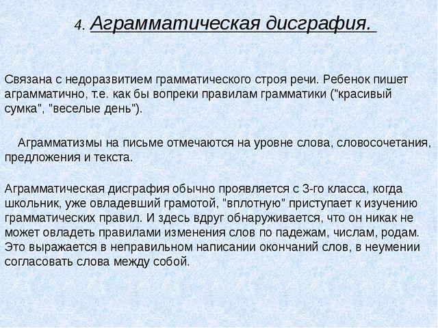 Презентация на тему Дисграфия  Аграмматическая дисграфия Связана с недоразвитием грамматического строя