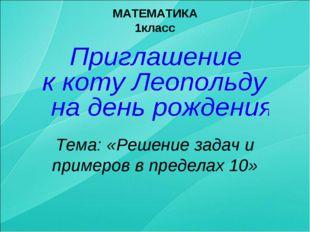 МАТЕМАТИКА 1класс Тема: «Решение задач и примеров в пределах 10»