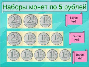 Наборы монет по 5 рублей Вагон №2 Вагон №5 Вагон №3