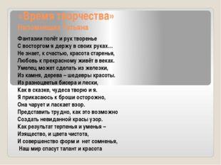 «Время творчества» Непомнящих Татьяна Фантазии полёт и рук творенье С восторг