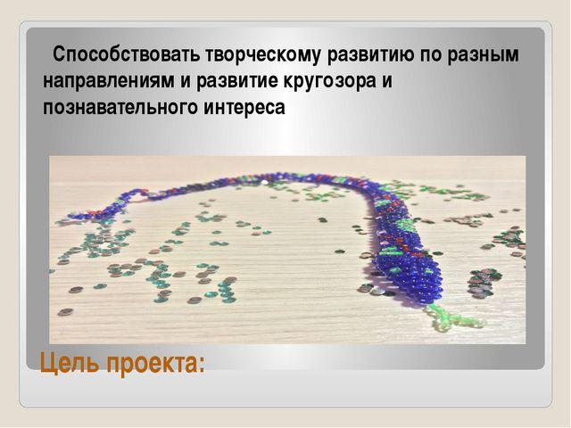 Цель проекта: Способствовать творческому развитию по разным направлениям и ра...