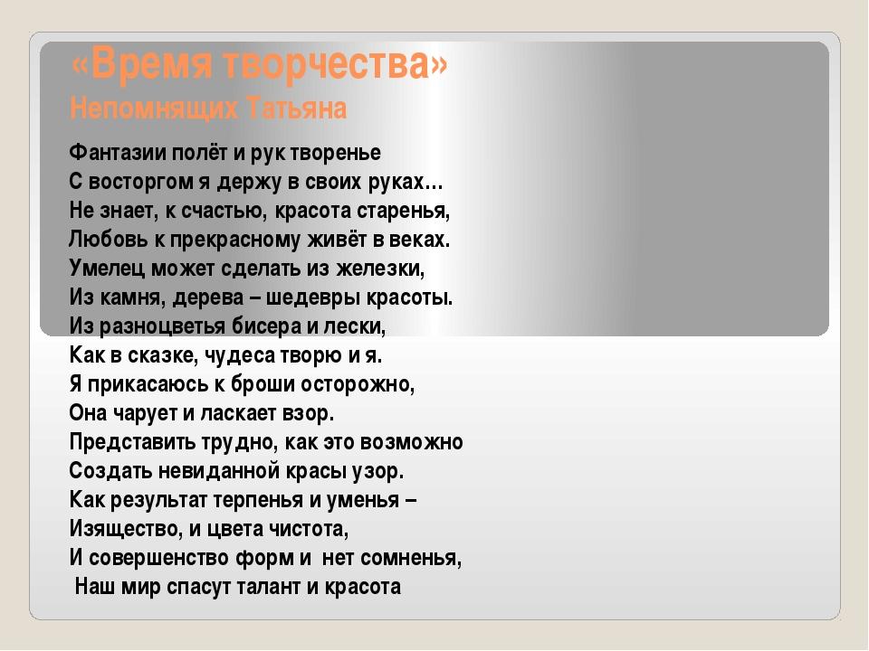 «Время творчества» Непомнящих Татьяна Фантазии полёт и рук творенье С восторг...