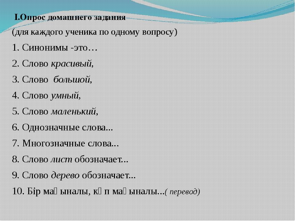 I.Опрос домашнего задания (для каждого ученика по одному вопросу) 1. Синоним...