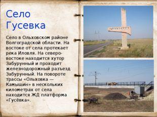 Село Гусевка Село в Ольховском районе Волгоградской области. На востоке от се