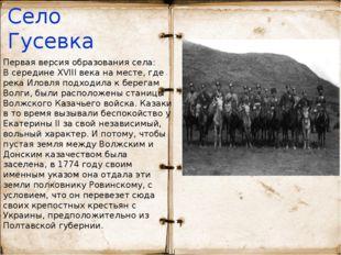 Село Гусевка Первая версия образования села: В середине XVIII века на месте,