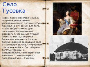 Село Гусевка Годом позже пан Ровинский, в сопровождении своего управляющего п