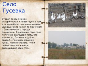 Село Гусевка Вторая версия менее историческая и повествует о том, что село бы