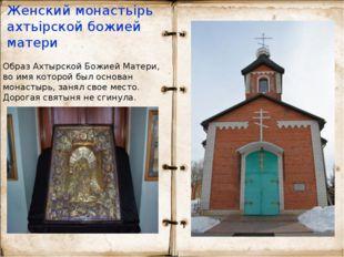 Женский монастьiрь ахтьiрской божией матери Образ Ахтырской Божией Матери, во
