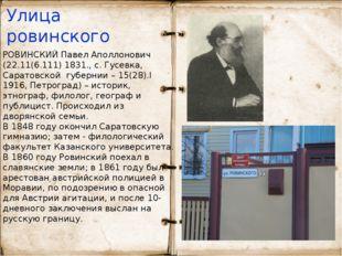 Улица ровинского РОВИНСКИЙ Павел Аполлонович (22.11(6.111) 1831., с. Гусевка,