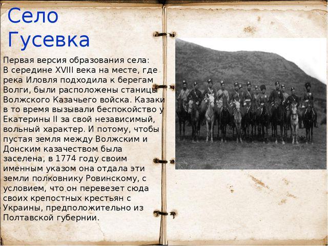 Село Гусевка Первая версия образования села: В середине XVIII века на месте,...