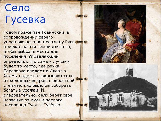 Село Гусевка Годом позже пан Ровинский, в сопровождении своего управляющего п...